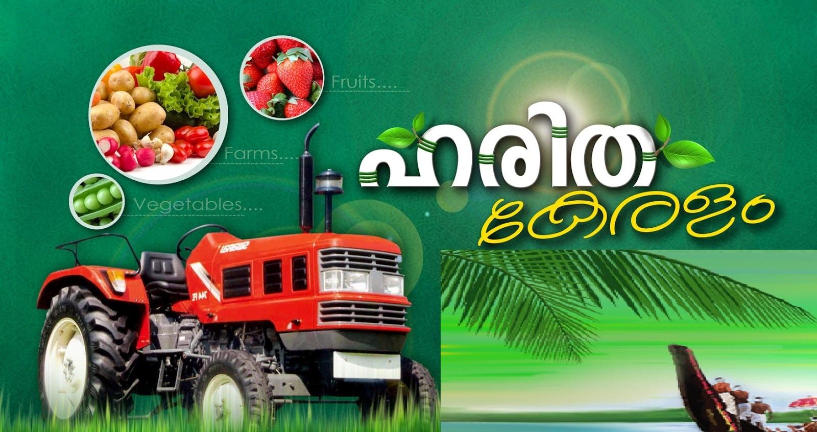 Haritha Keralam